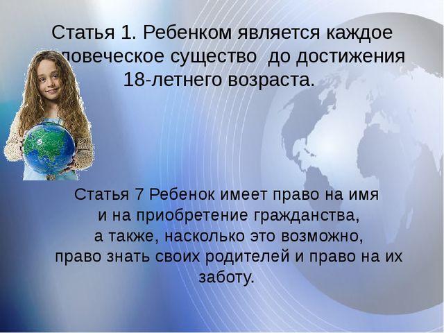 Статья 1. Ребенком является каждое человеческое существо до достижения 18-...