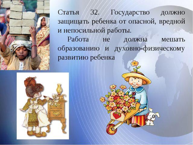 Статья 32. Государство должно защищать ребенка от опасной, вредной и непоси...
