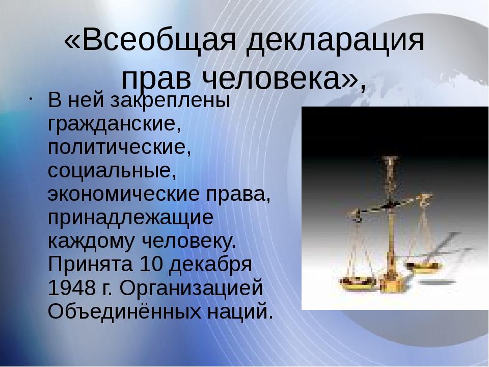 «Всеобщая декларация прав человека», В ней закреплены гражданские, политическ...