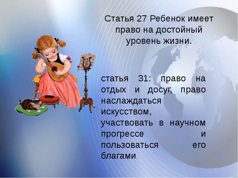 Статья 27 Ребенок имеет право на достойный уровень жизни. статья 31: право на...