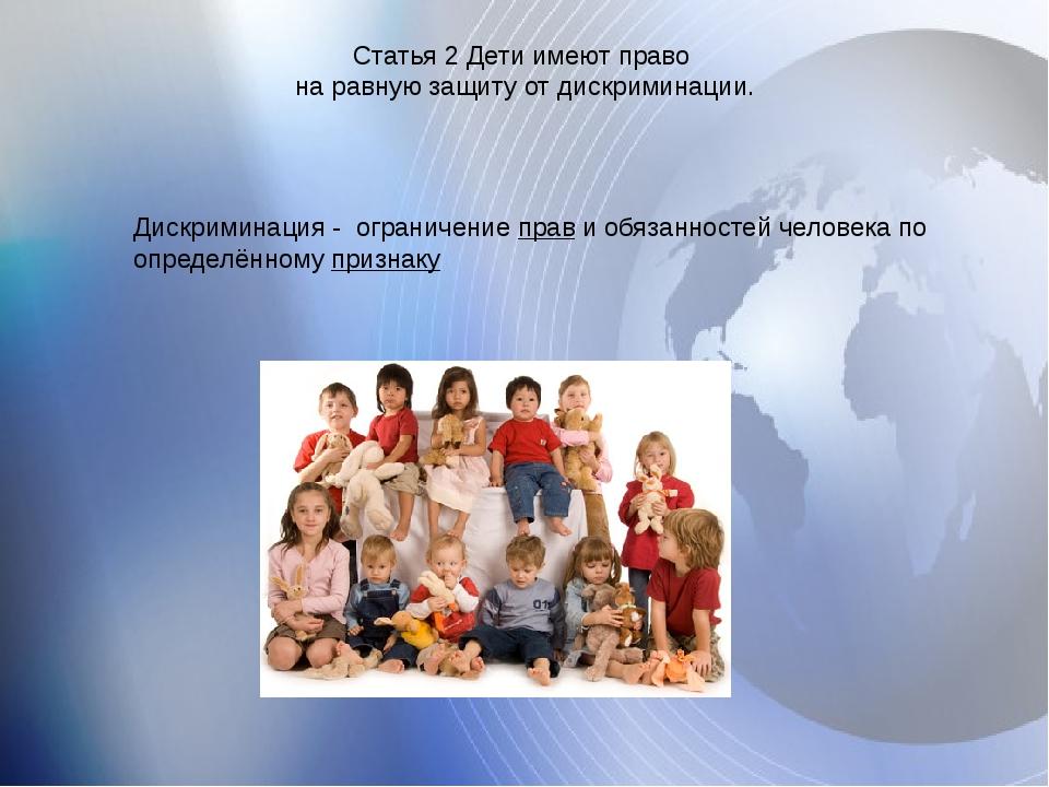 Статья 2 Дети имеют право на равную защиту от дискриминации. Дискриминация...