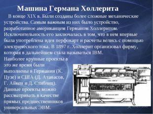 В конце XIX в. Были созданы более сложные механические устройства. Самым важ