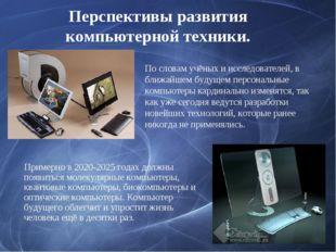 Перспективы развития компьютерной техники. Примерно в 2020-2025 годах должны