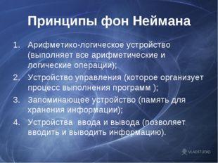 Принципы фон Неймана Арифметико-логическое устройство (выполняет все арифмети