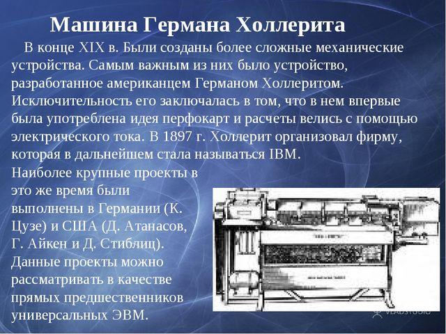 В конце XIX в. Были созданы более сложные механические устройства. Самым важ...