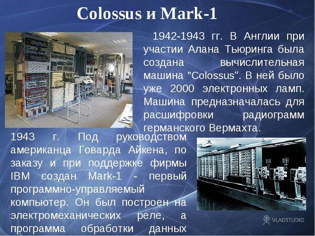 1942-1943 гг. В Англии при участии Алана Тьюринга была создана вычислительная...