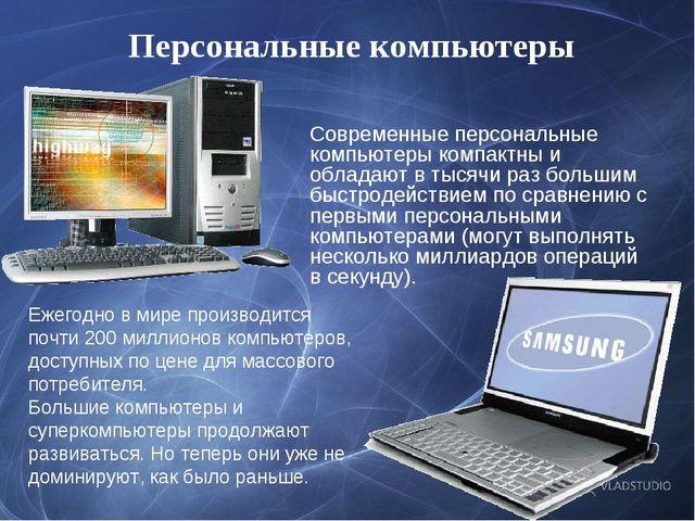 Персональные компьютеры Современные персональные компьютеры компактны и облад...