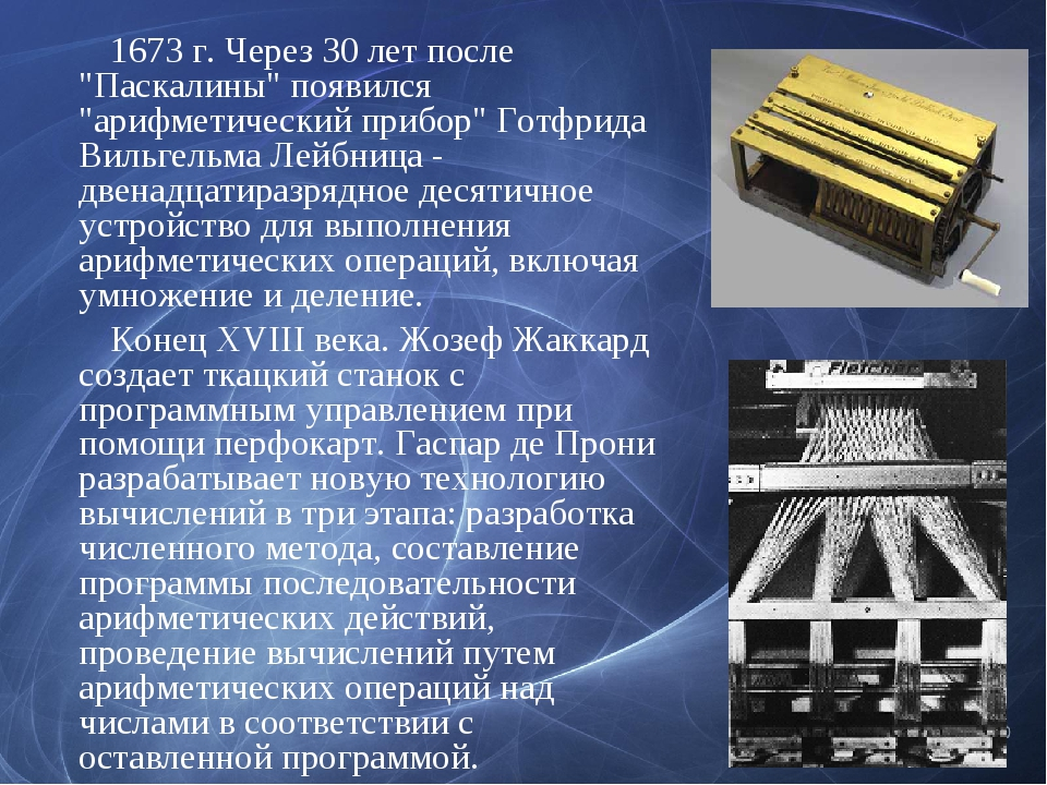 """1673 г. Через 30 лет после """"Паскалины"""" появился """"арифметический прибор"""" Готфр..."""