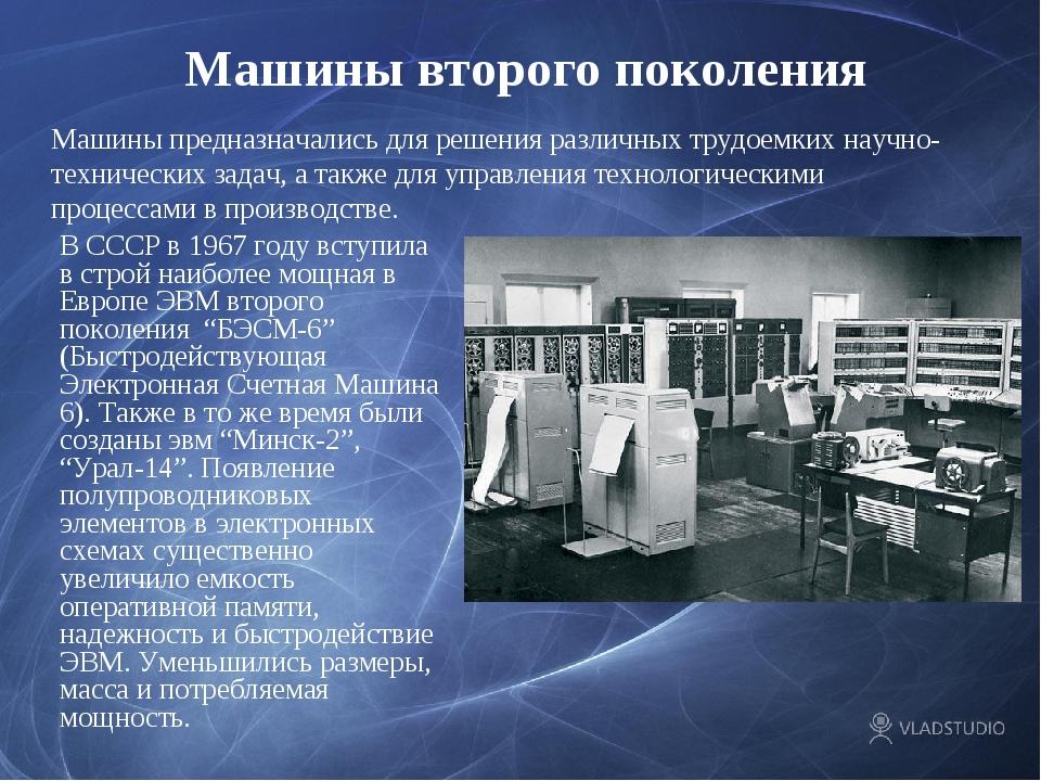 Машины второго поколения В СССР в 1967 году вступила в строй наиболее мощная...