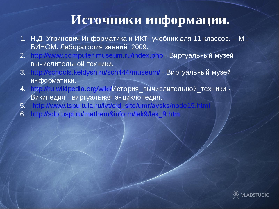 Источники информации. Н.Д. Угринович Информатика и ИКТ: учебник для 11 классо...