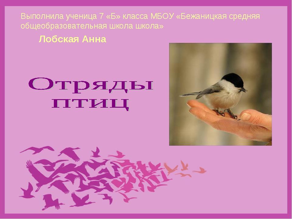 Выполнила ученица 7 «Б» класса МБОУ «Бежаницкая средняя общеобразовательная...