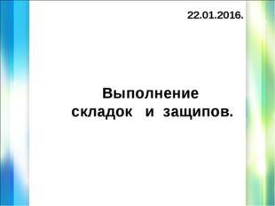 Выполнение складок и защипов. 22.01.2016.