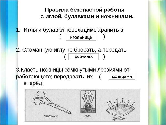 Правила безопасной работы с иглой, булавками и ножницами. 1. Иглы и булавки н...