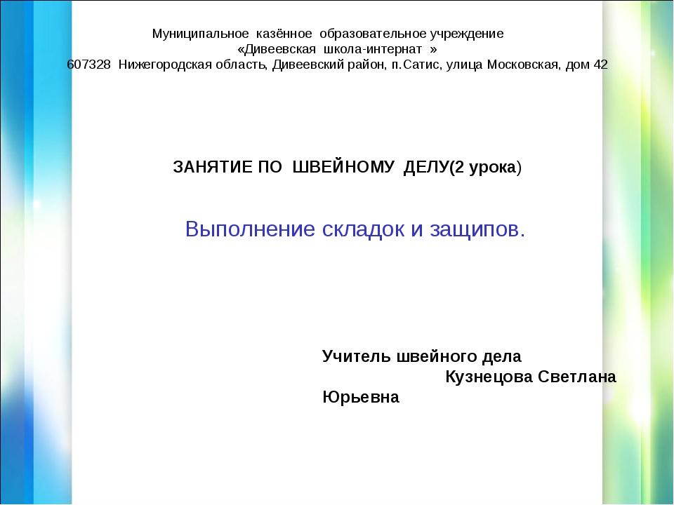Муниципальное казённое образовательное учреждение «Дивеевская школа-интернат...
