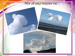 Мое облако похоже на…