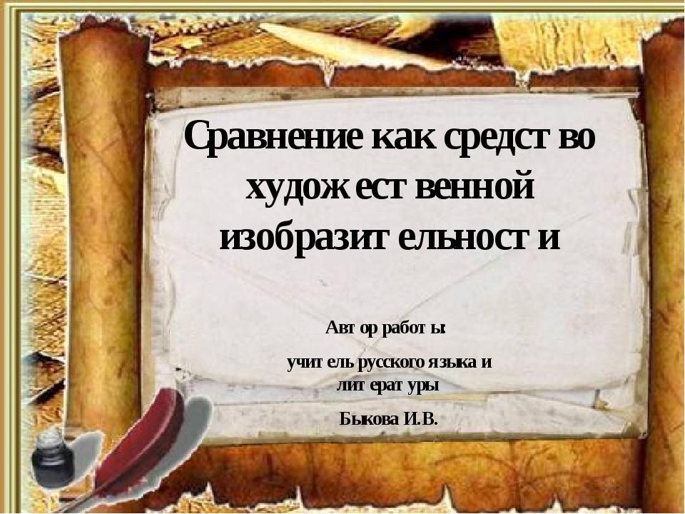 Автор работы: учитель русского языка и литературы Быкова И.В. Сравнение как с...