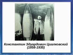 Константин Эдуардович Циалковский (1858-1935)