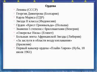 Ордена Ленина (СССР) Георгия Димитрова (Болгария) Карла Маркса (ГДР) Звезда