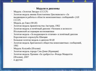 Медали и дипломы Медаль «Золотая Звезда» (СССР) Золотая медаль имени Констан