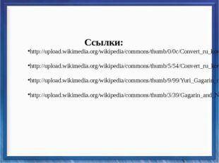 Ссылки: http://upload.wikimedia.org/wikipedia/commons/thumb/0/0c/Convert_ru_