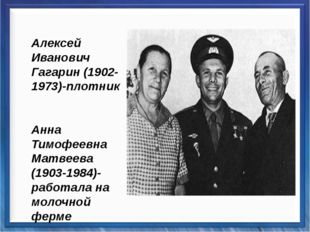 Алексей Иванович Гагарин (1902-1973)-плотник Анна Тимофеевна Матвеева (1903-1
