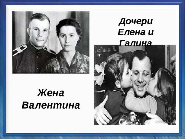 Жена Валентина Дочери Елена и Галина