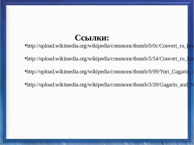 Ссылки: http://upload.wikimedia.org/wikipedia/commons/thumb/0/0c/Convert_ru_...