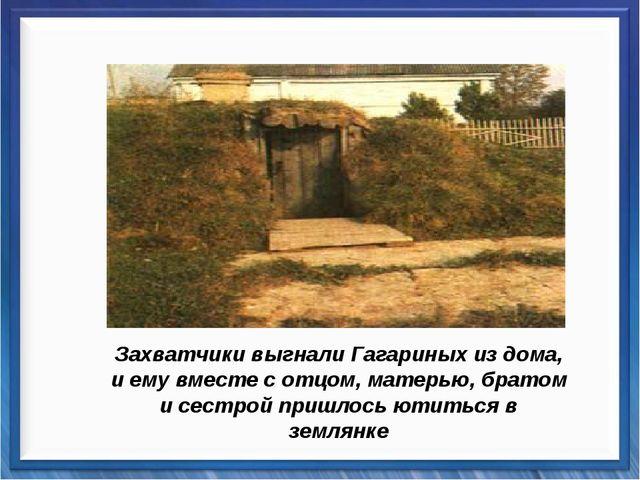 Захватчики выгнали Гагариных из дома, и ему вместе с отцом, матерью, братом и...