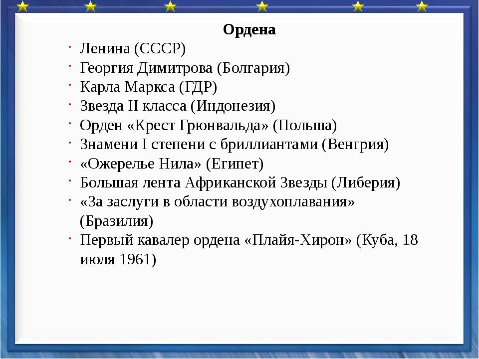 Ордена Ленина (СССР) Георгия Димитрова (Болгария) Карла Маркса (ГДР) Звезда...