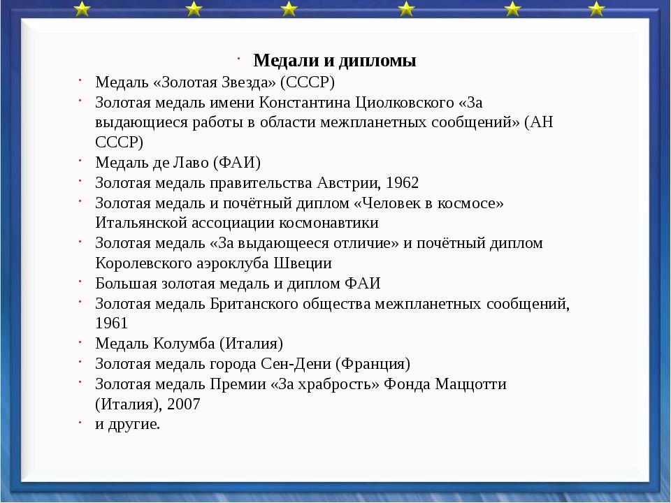 Медали и дипломы Медаль «Золотая Звезда» (СССР) Золотая медаль имени Констан...