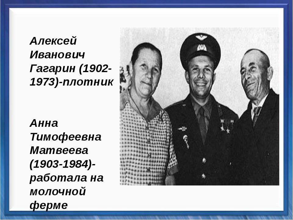 Алексей Иванович Гагарин (1902-1973)-плотник Анна Тимофеевна Матвеева (1903-1...
