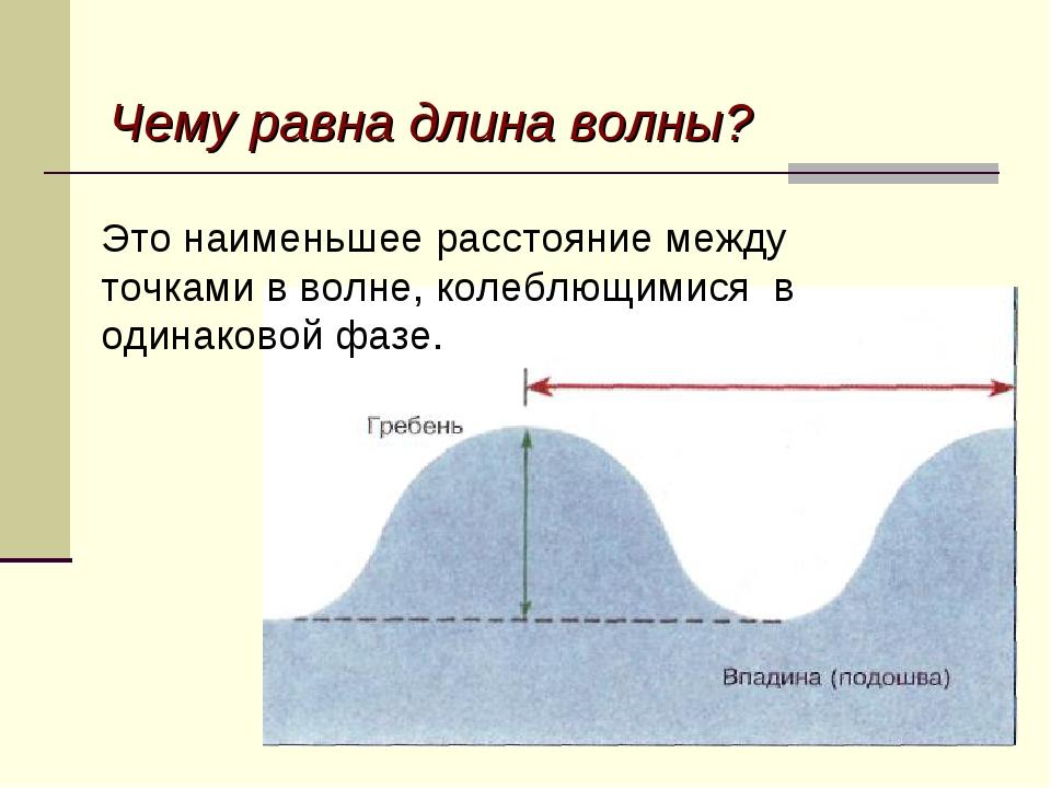 Чему равна длина волны? Это наименьшее расстояние между точками в волне, кол...