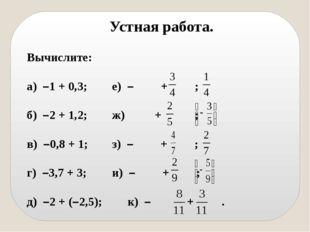 Устная работа. Вычислите: а) –1 + 0,3;е) – + ; б) –2 + 1,2;ж) + ; в) –0,8