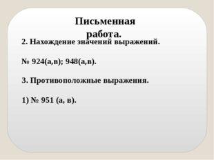2. Нахождение значений выражений. № 924(а,в); 948(а,в). Письменная работа. 3.