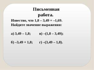 Известно, что 1,8 – 3,49 = –1,69. Найдите значение выражения: а) 3,49 – 1,8;