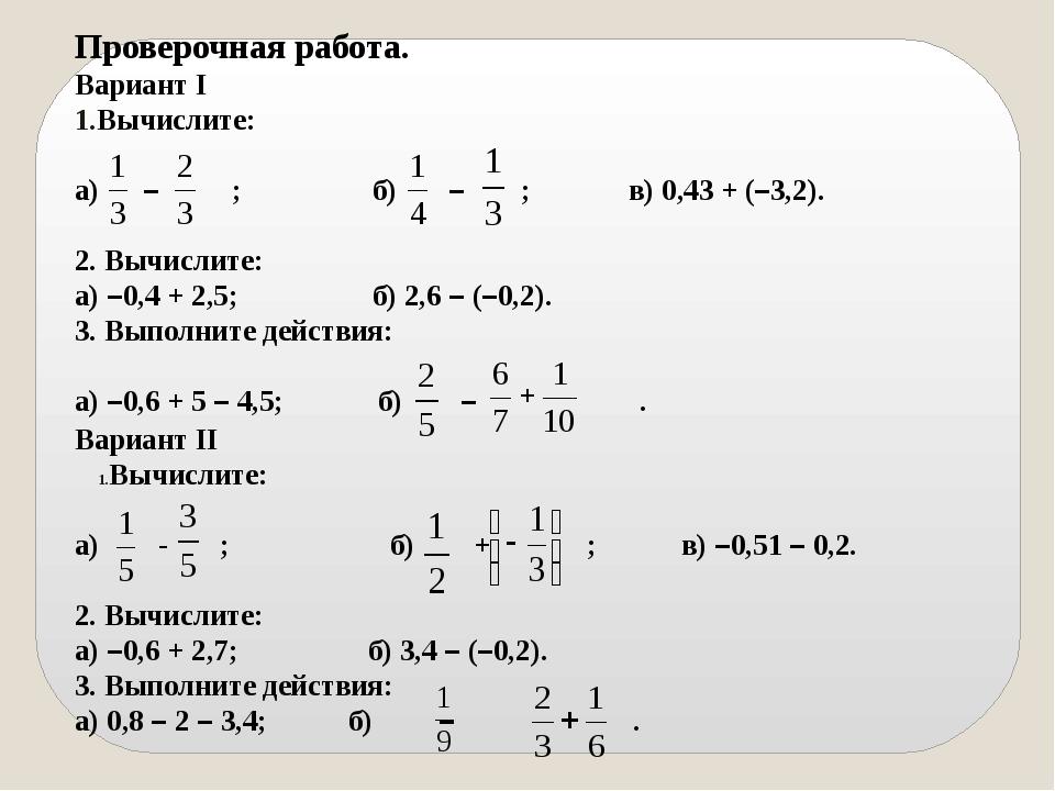 Вариант II Вычислите: а) - ; б) + ;в) –0,51 – 0,2. 2. Вычислите: а) –0,6...
