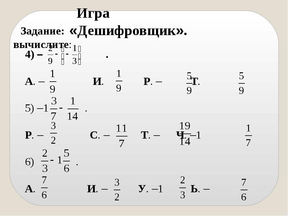 4) – . А. – И. Р. –Т. 5) –1 . Р. – С. – Т. –Ч. –1 6) . А. И. – У. –...