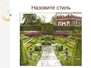 Назовите стиль оформления сада?