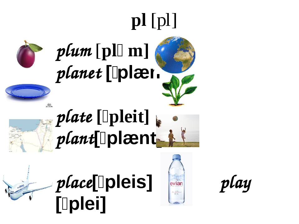 pl [pl] plum [plʌm] planet [ˈplænɪt] plate [ˊpleit] plant[ˊplænt] place[ˊplei...