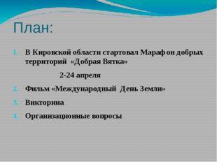 План: В Кировской области стартовал Марафон добрых территорий «Добрая Вятка»