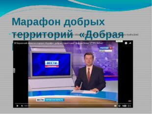 Марафон добрых территорий «Добрая Вятка» 2-24 апреля http://www.gtrk-vyatka.r