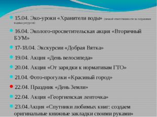 15.04. Эко-уроки «Хранители воды» (личной ответственности за сохранение водны