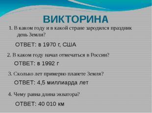 ВИКТОРИНА 1. В каком году и в какой стране зародился праздник день Земли? ОТВ