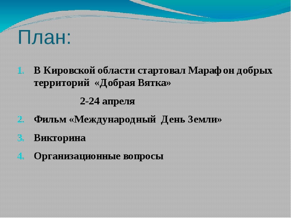 План: В Кировской области стартовал Марафон добрых территорий «Добрая Вятка»...