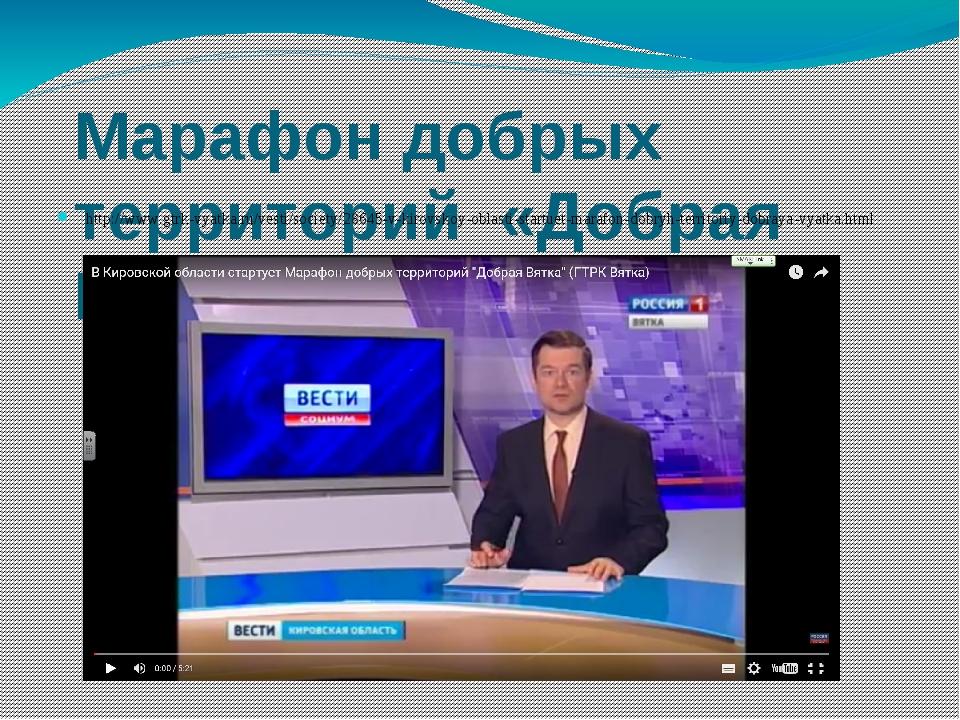 Марафон добрых территорий «Добрая Вятка» 2-24 апреля http://www.gtrk-vyatka.r...
