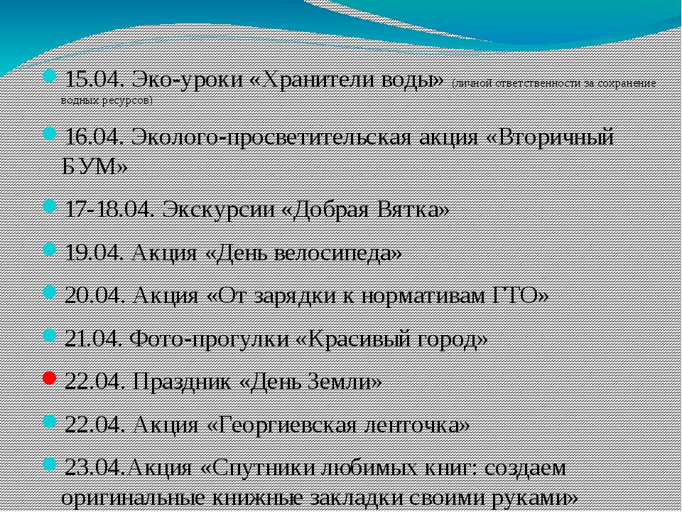 15.04. Эко-уроки «Хранители воды» (личной ответственности за сохранение водны...