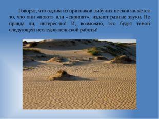 Говорят, что одним из признаков зыбучих песков является то, что они «поют» ил
