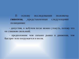 В основу исследования положена гипотеза, представленная следующими позициями: