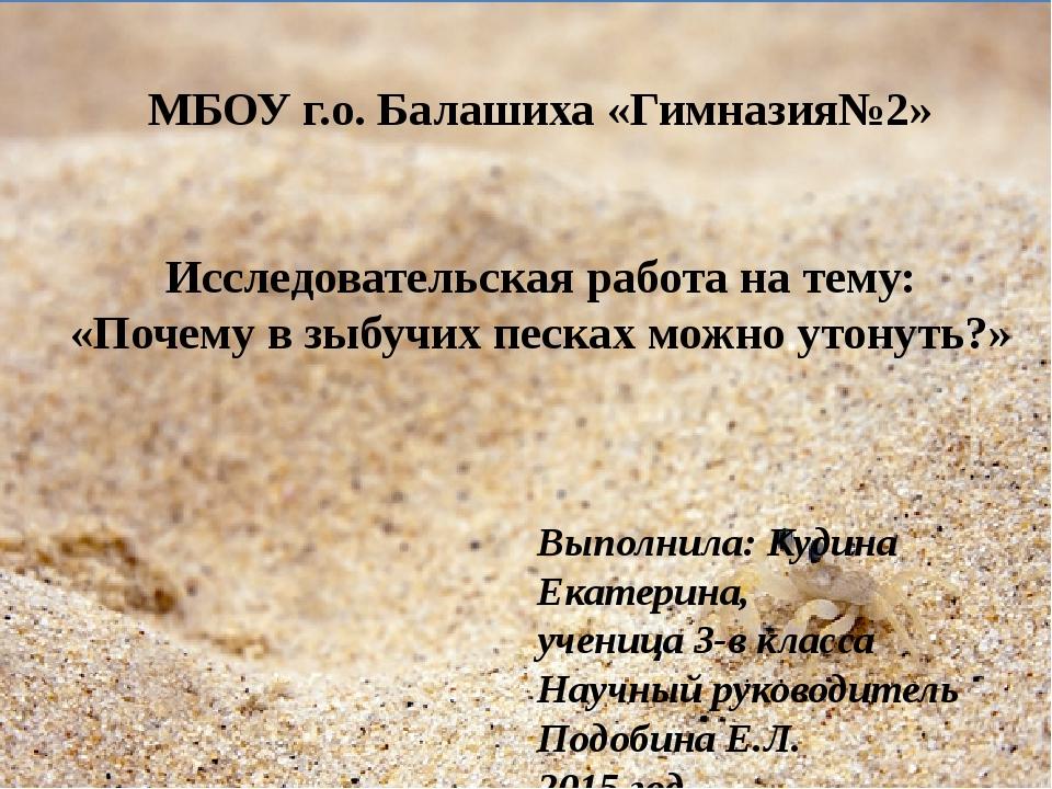 МБОУ г.о. Балашиха «Гимназия№2» Исследовательская работа на тему: «Почему в з...