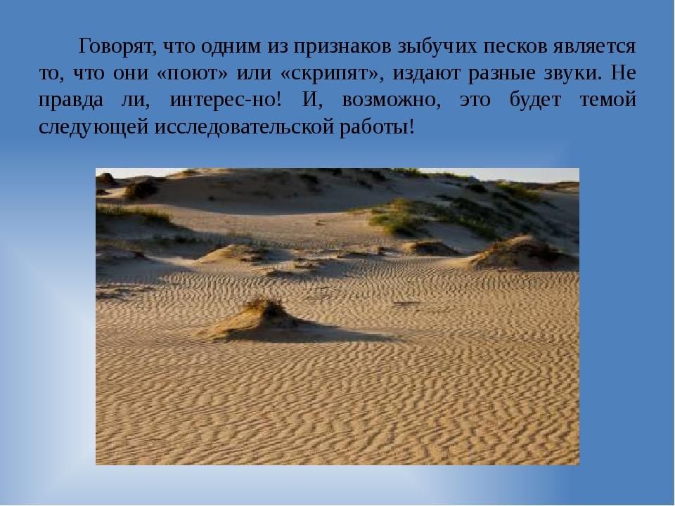 Говорят, что одним из признаков зыбучих песков является то, что они «поют» ил...